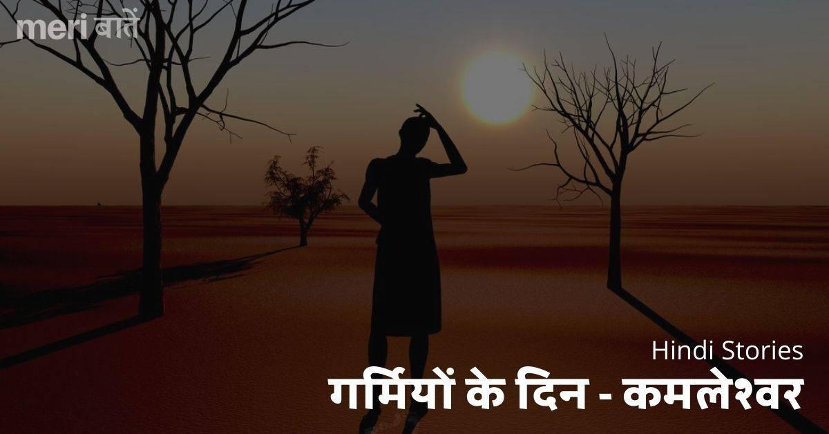 गर्मियों के दिन - कमलेश्वर Garmiyon Ke Din A Story By Kamleshwar