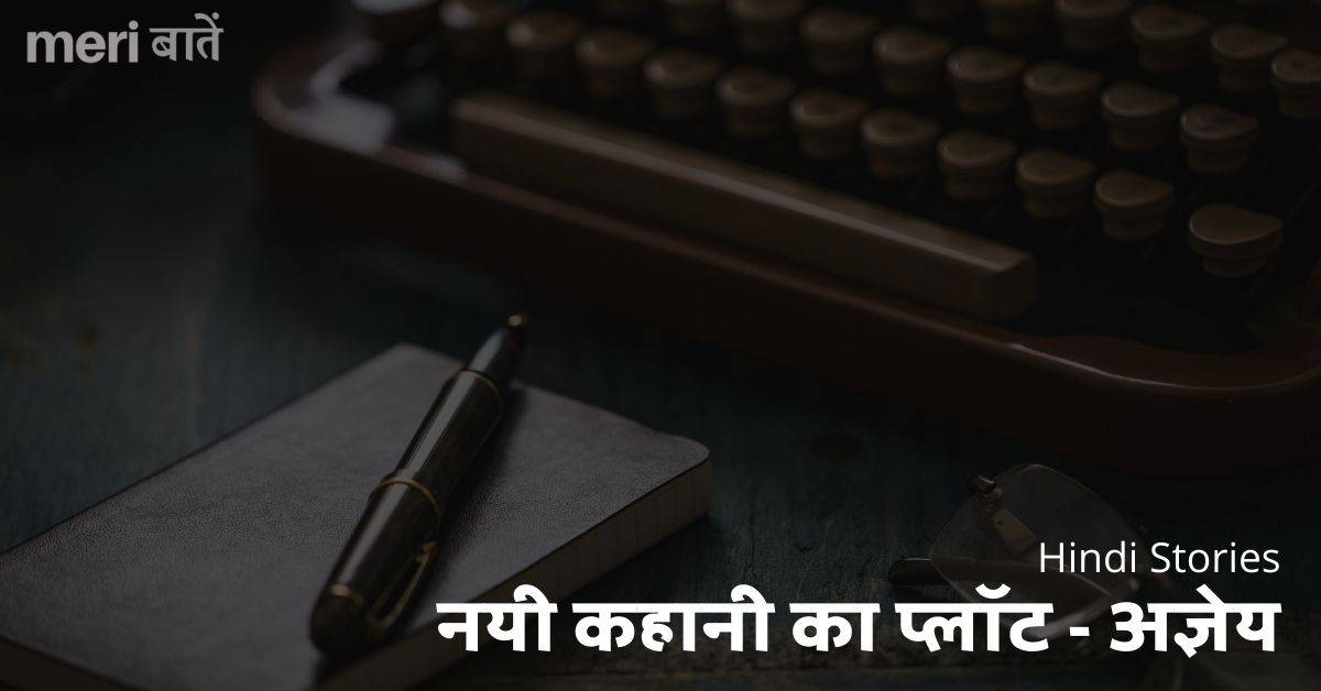 नयी कहानी का प्लॉट - अज्ञेय Nayi Kahani Ka Plot - A Story By Agyeya
