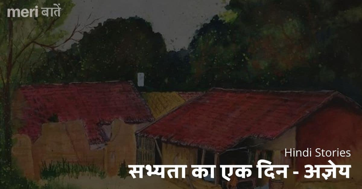 सभ्यता का एक दिन - अज्ञेय Sabhyata Ka Ek Din Story By Agyeya