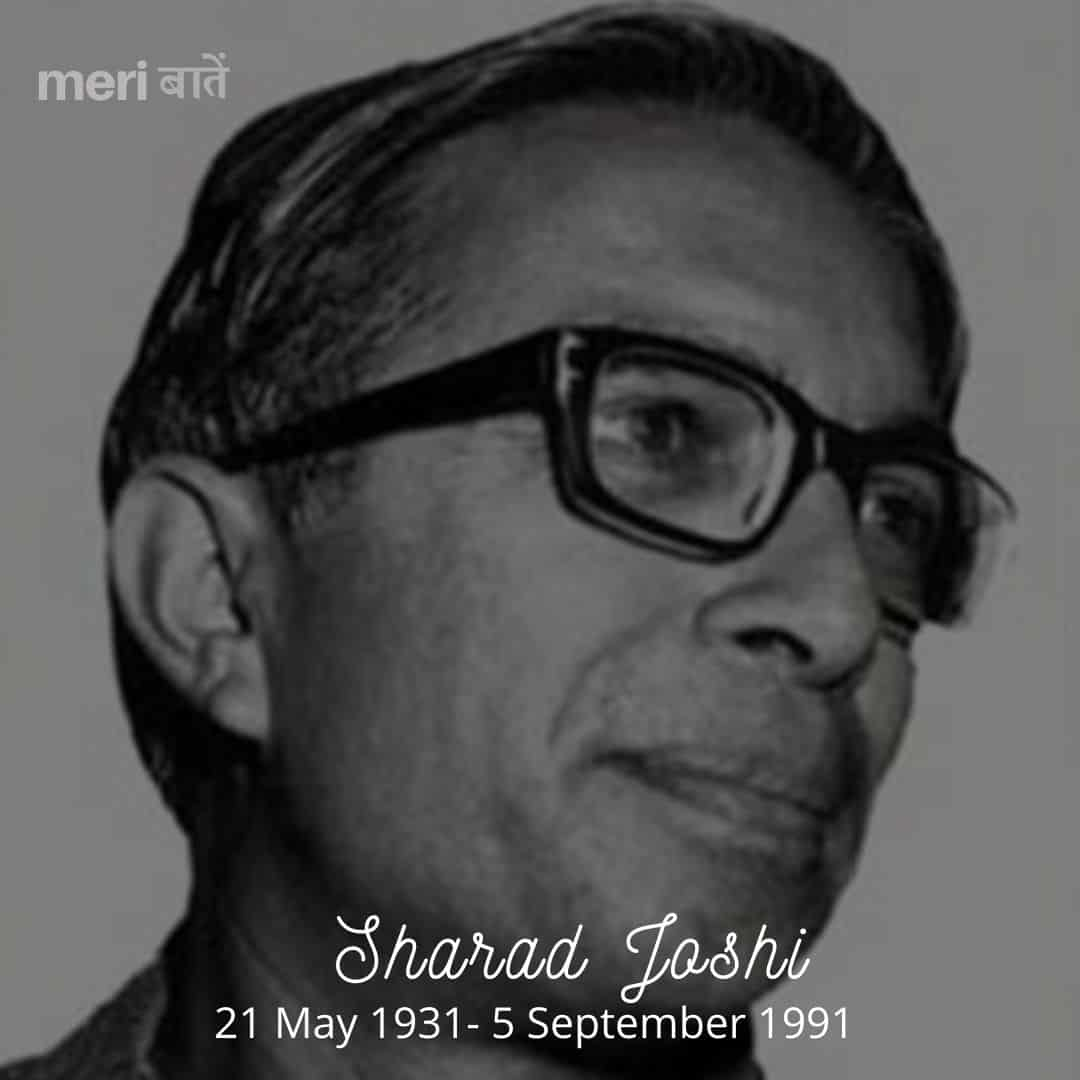 बुद्धिजीवियों का दायित्व - शरद जोशी | Hindi Short Stories