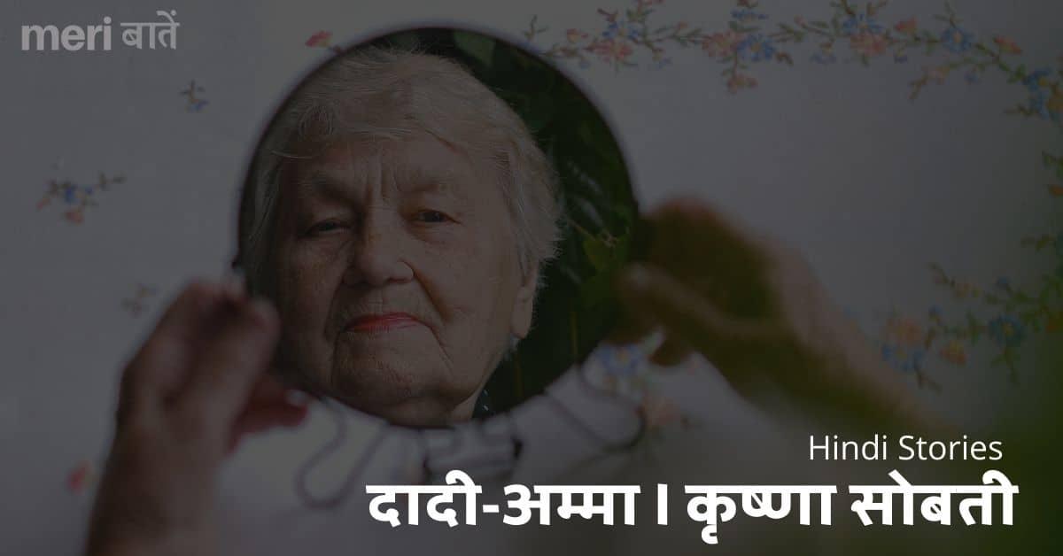 दादी-अम्मा - कृष्णा सोबती Daadi Amma Hindi Story by Krishna Sobti