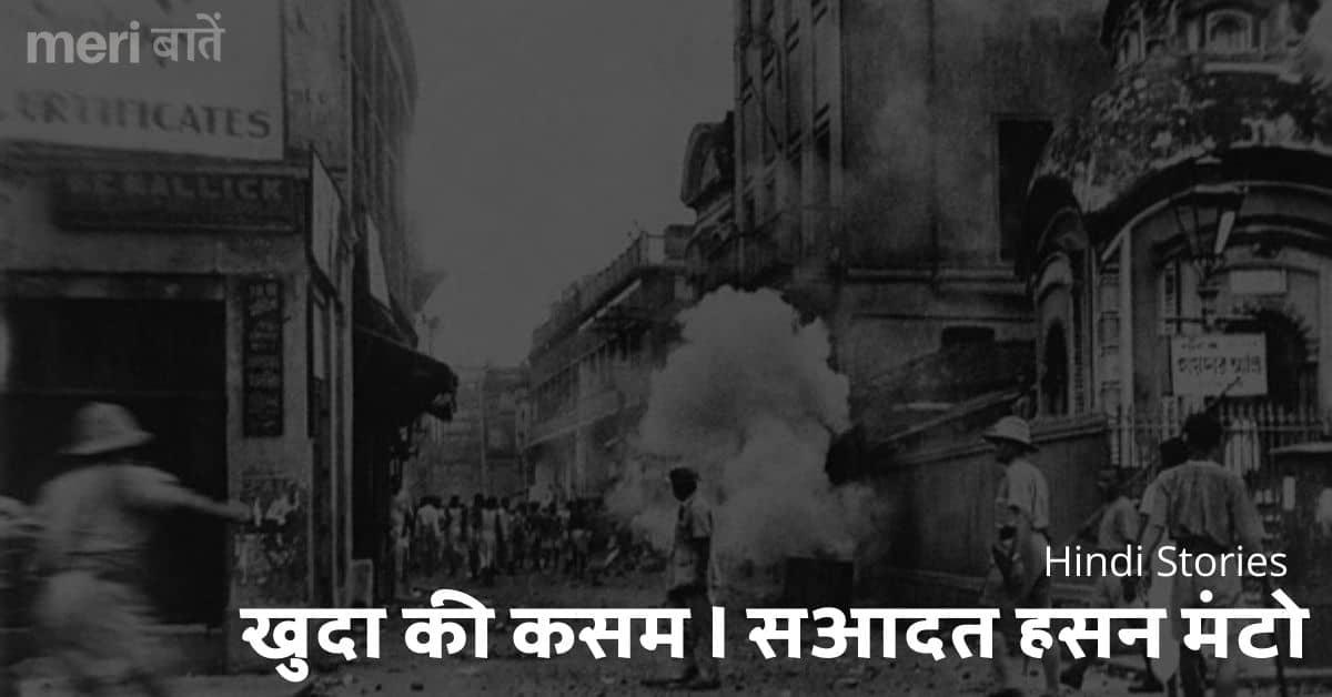 खुदा की कसम - सआदत हसन मंटो Khuda Ki Kasam - Saadat Hasan Manto Hindi Stories