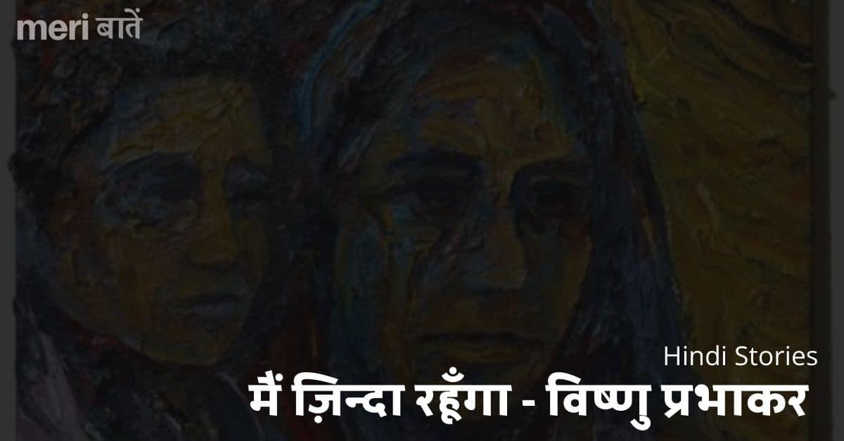 Main Zinda Rahunga Story By Vishnu Prabhakar