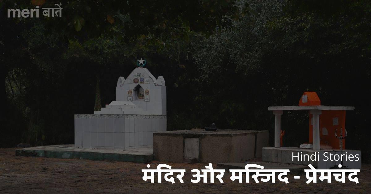 Mandir Masjid Premchand