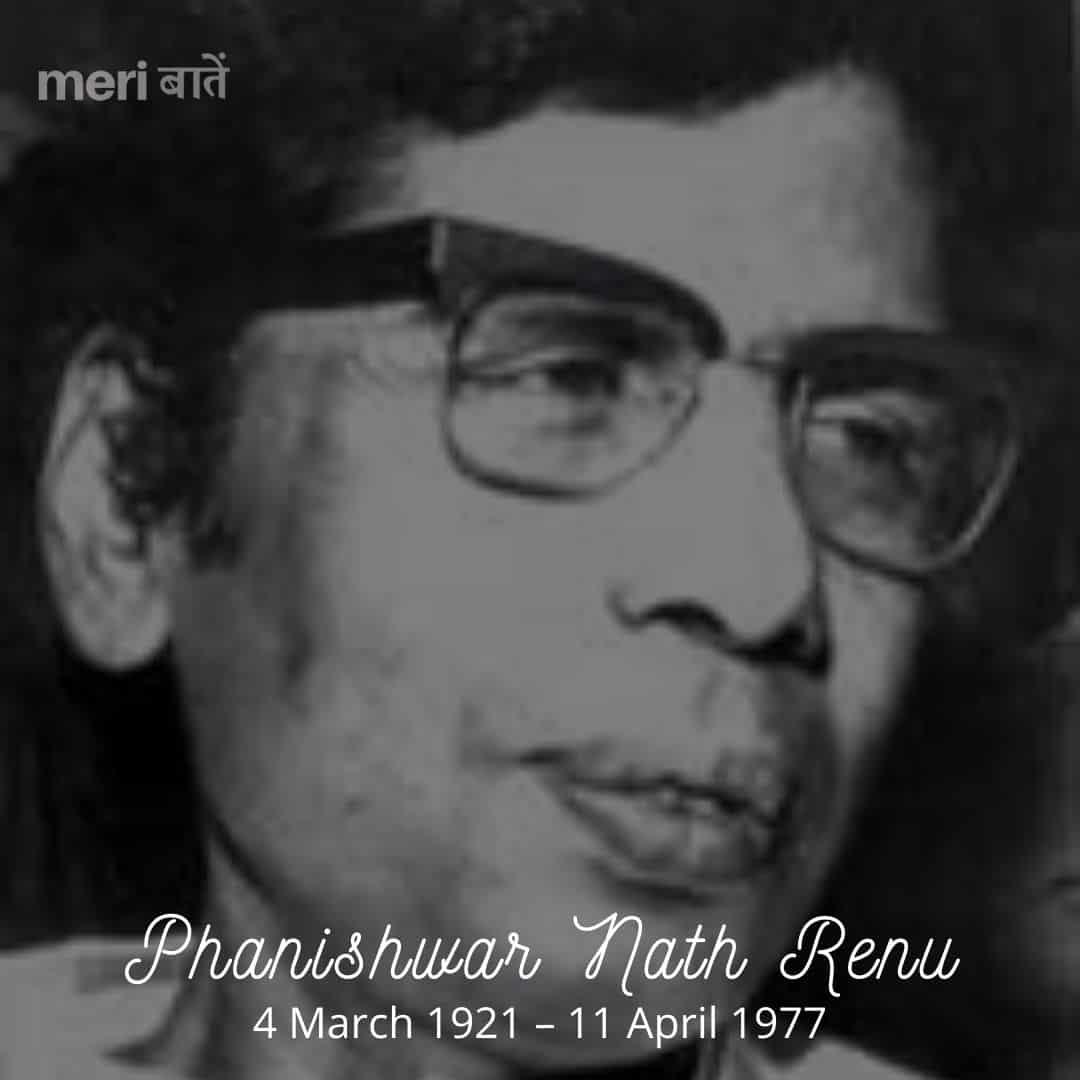 Phanishwar Nath Renu Hindi Author