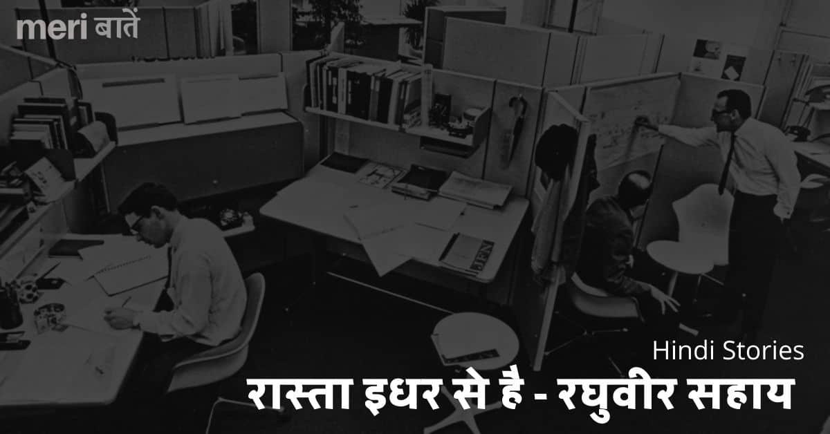 Raasta Idhar Se Hai Story By Raghuveer Sahay