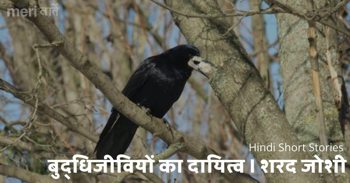 Sharad Joshi hindi short stories