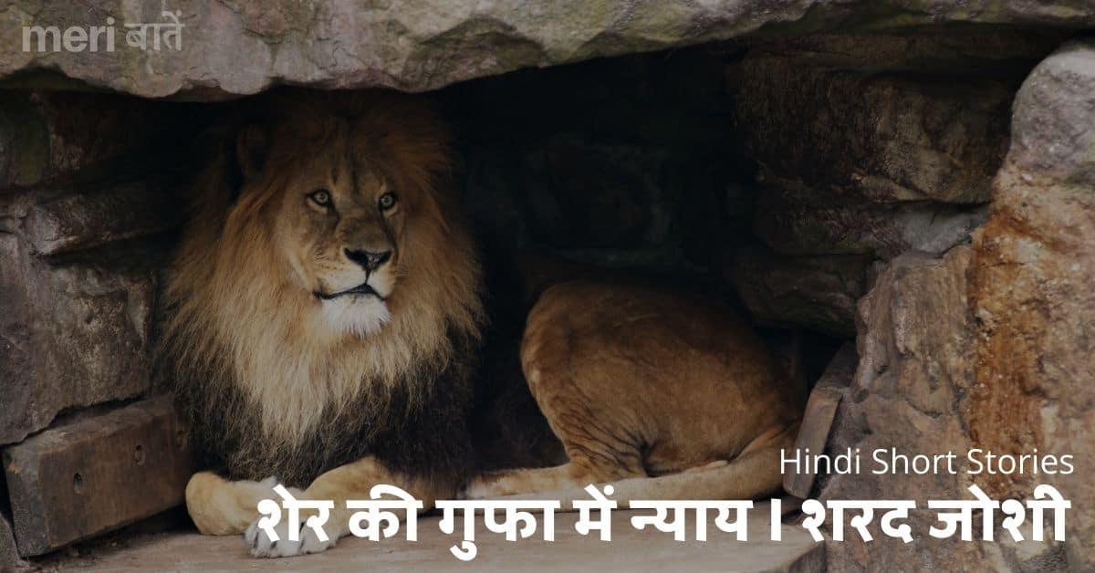 शेर की गुफा में न्याय / शरद जोशी Sher Ki Gufa Mein Nyay - Sharad Joshi