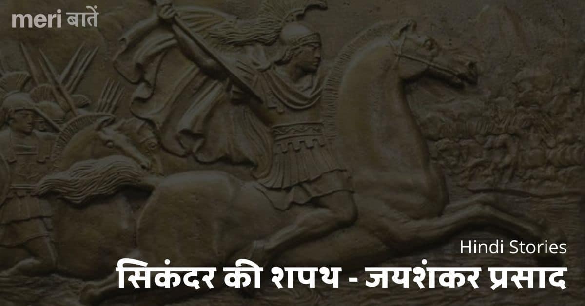 सिकंदर की शपथ - जयशंकर प्रसाद