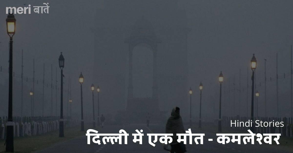 दिल्ली में एक मौत - कमलेश्वर