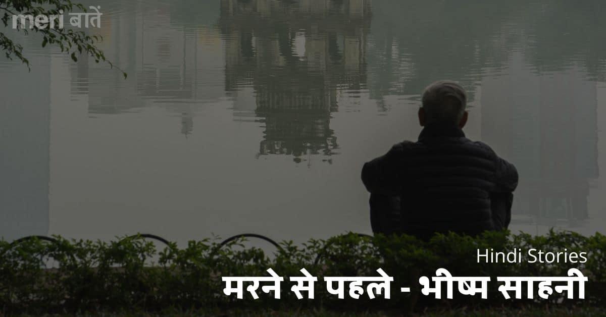 मरने से पहले - भीष्म साहनी Marne Se Pahli Bhisham Sahni Hindi Story
