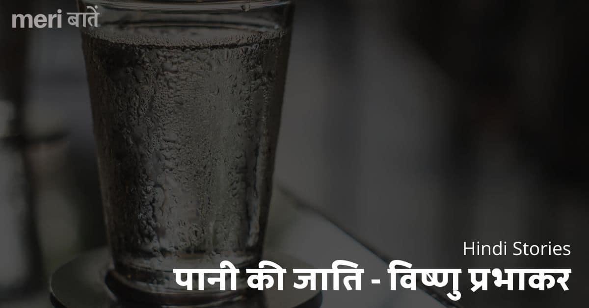 Paani Ki Jaati Laghukatha Short Story By Vishnu Prabhakar