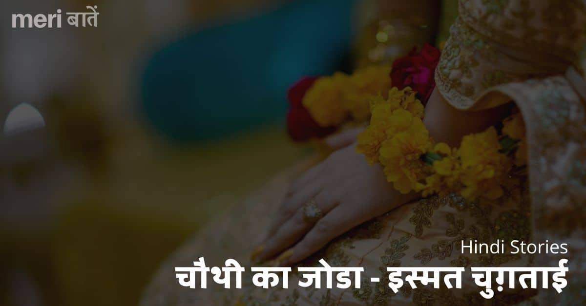 चौथी का जोडा - इस्मत चुग़ताई Chauthi Ka Joda A Story By Ismat Chugtai