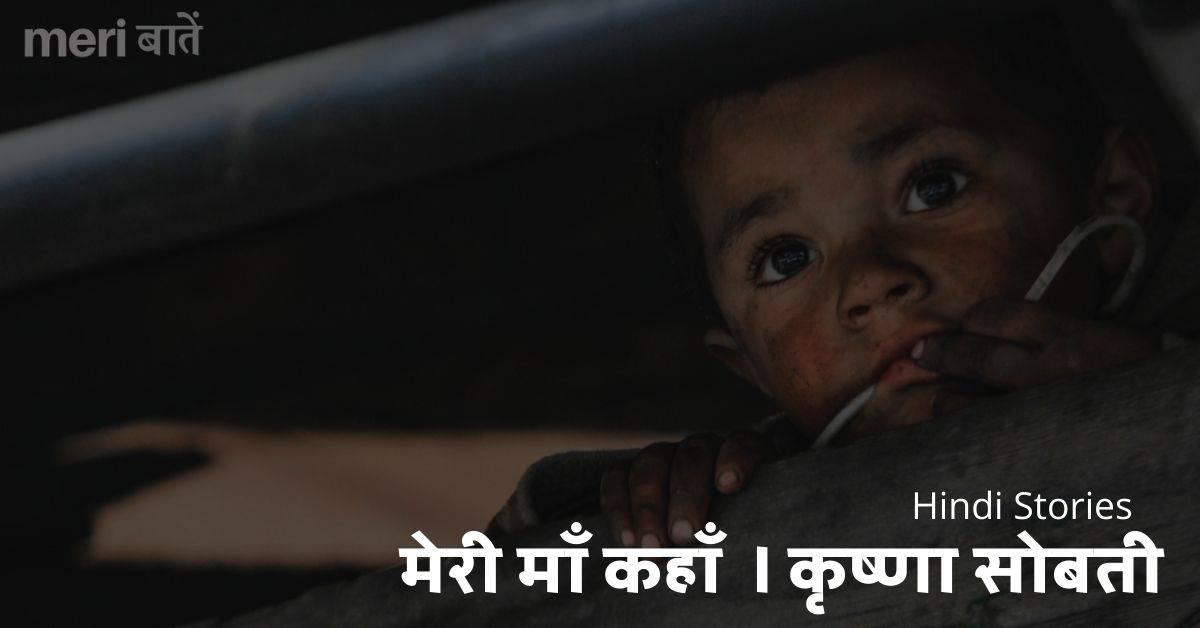 मेरी माँ कहाँ - कृष्णा सोबती Meri Maa Kahan Hindi Story By Krishna Sobti