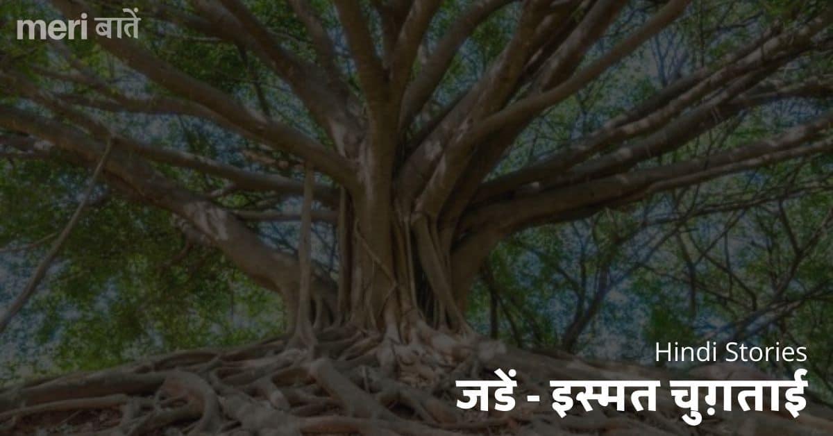 जडें - इस्मत चुग़ताई Jaden - A Story By Ismat Chugtai