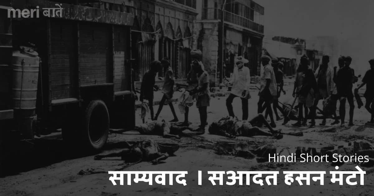 साम्यवाद - सआदत हसन मंटो Samyavaad - Saadat Hasan Manto