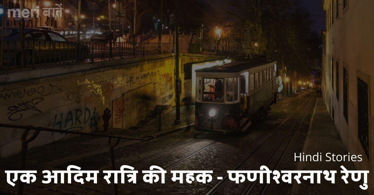 एक आदिम रात्रि की महक - रेणु   Phanishwar Nath Renu Hindi Stories