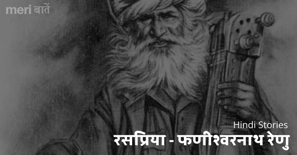 रसप्रिया - फणीश्वरनाथ रेणु | Raspriya Phanishwar Nath Renu