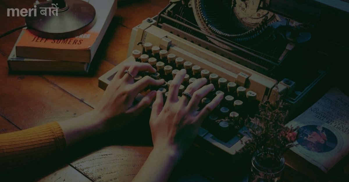 Write Type writer author