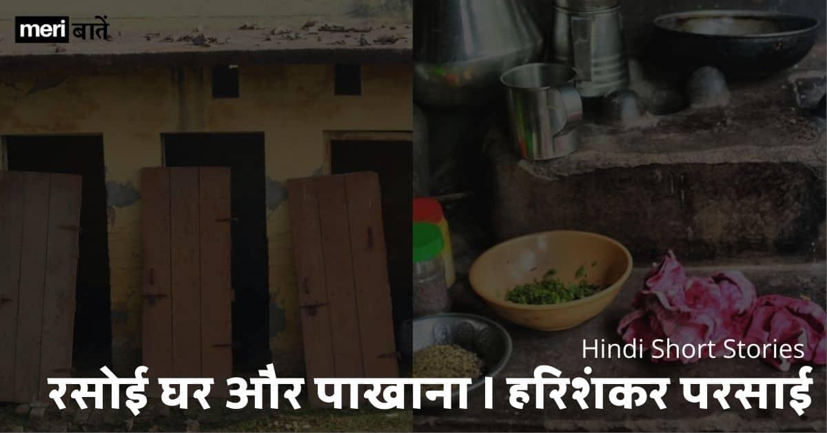 Hindi Short Stories Rasoi ghar aur pakhana harishankar parsai