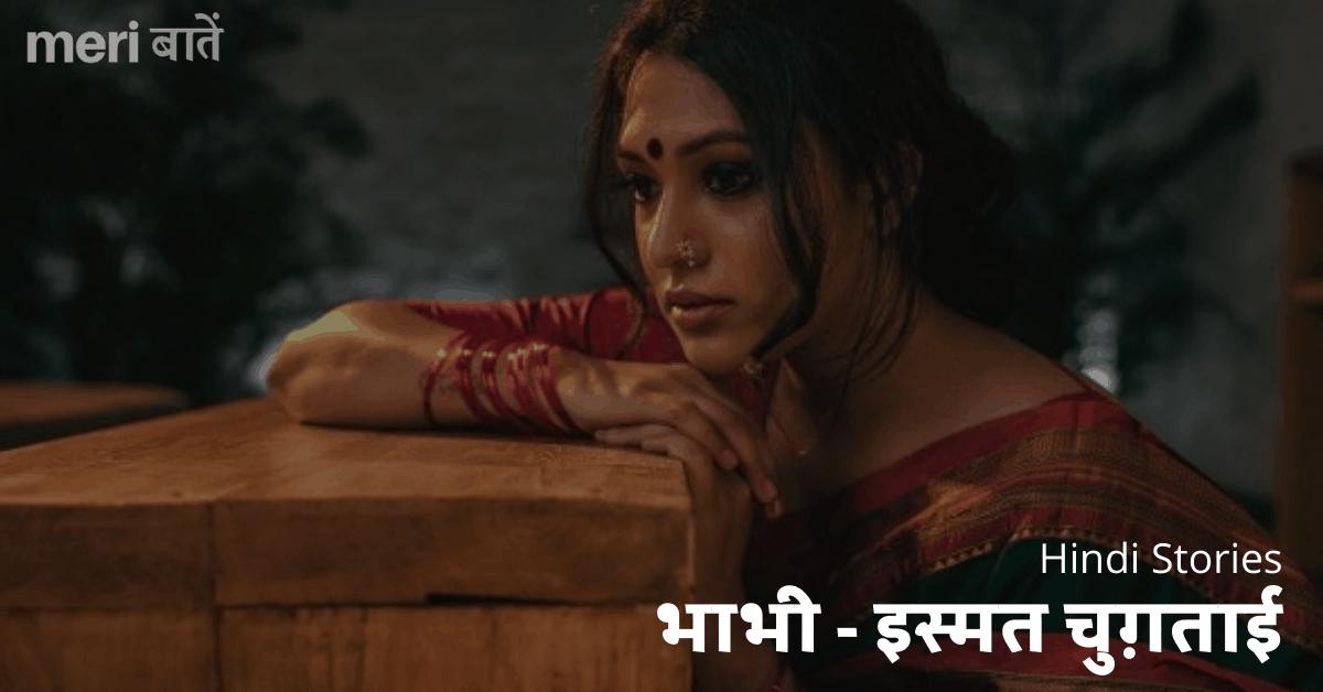 भाभी - इस्मत चुग़ताई Bhabhi - A Story By Ismat Chugtai