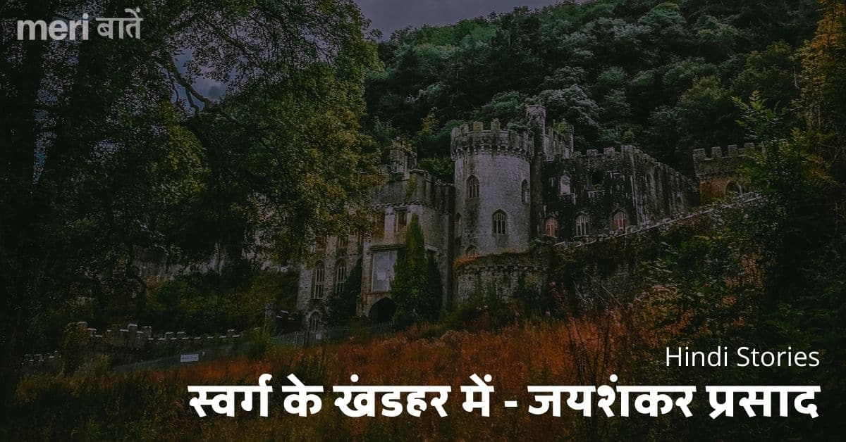 स्वर्ग के खंडहर में / जयशंकर प्रसाद Swarg Ke Khandarhon Mein Jaishankar Prasad Hindi Kahaniyaan