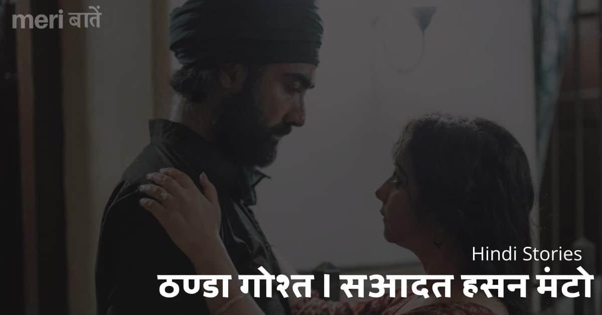 ठंडा गोश्त - सआदत हसन मंटो Thanda Gosht - Saadat Hasan Manto