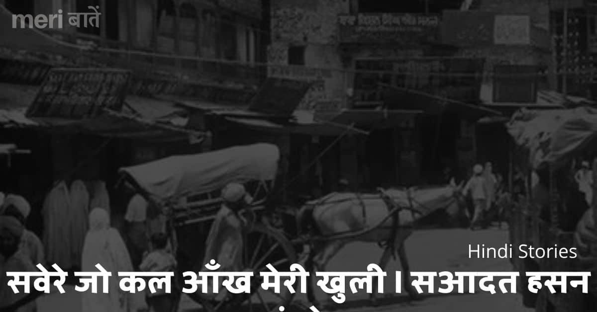 सवेरे जो कल आँख मेरी खुली - सआदत हसन मंटो Savere Jo Meri Aankh Khuli - Saadat Hasan Manto