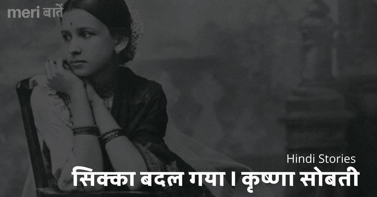 सिक्का बदल गया - कृष्णा सोबती Sikka Badal Gaya Hindi Story By Krishna Sobti